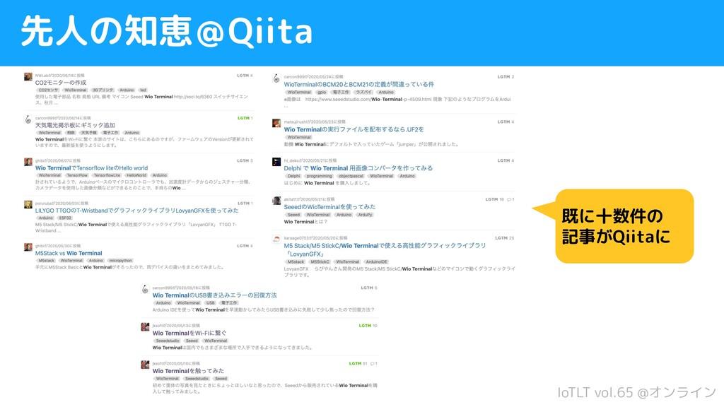 IoTLT vol.65 @オンライン 先人の知恵@Qiita 既に十数件の 記事がQiitaに