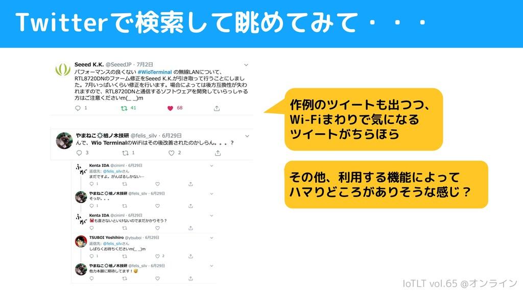 IoTLT vol.65 @オンライン Twitterで検索して眺めてみて・・・ 作例のツイー...