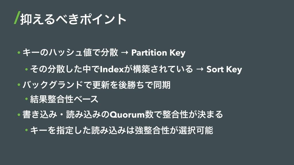 • ΩʔͷϋογϡͰ → Partition Key • ͦͷͨ͠தͰIndex͕ߏ...