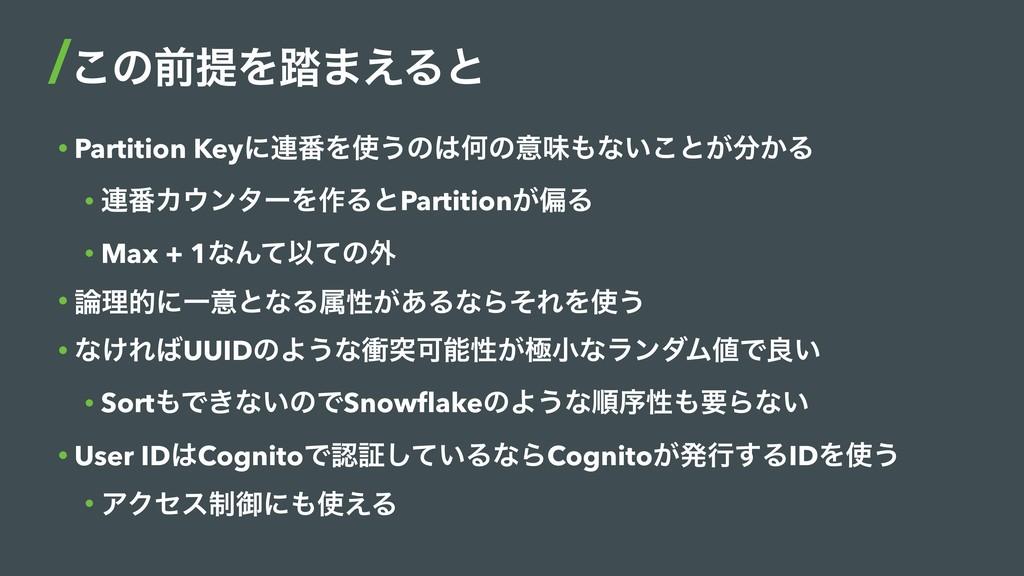 • Partition Keyʹ࿈൪Λ͏ͷԿͷҙຯͳ͍͜ͱ͕͔Δ • ࿈൪ΧϯλʔΛ...