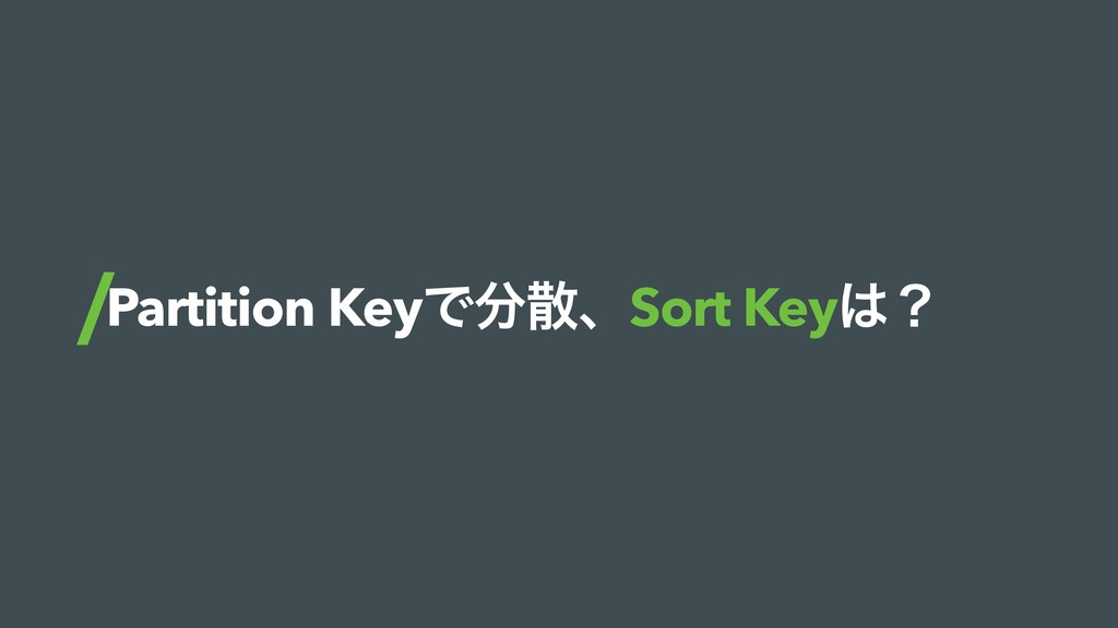 Partition KeyͰ෼ࢄɺSort Key͸ʁ