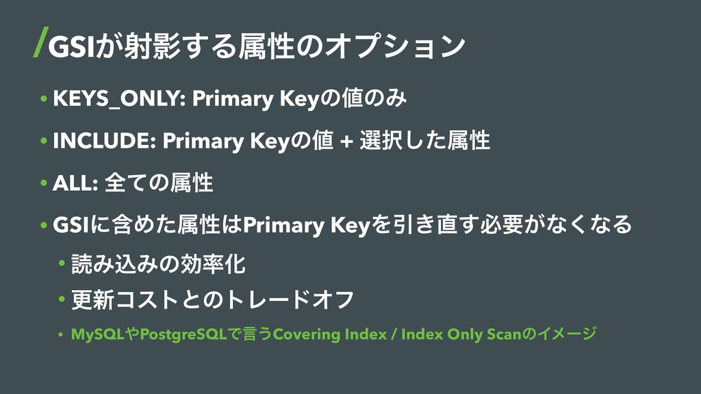 • KEYS_ONLY: Primary Keyͷ஋ͷΈ • INCLUDE: Primary...