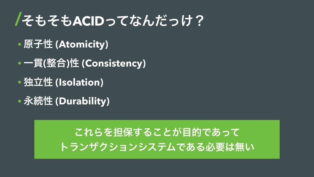 • ݪࢠੑ (Atomicity) • Ұ؏(߹)ੑ (Consistency) • ಠཱੑ...