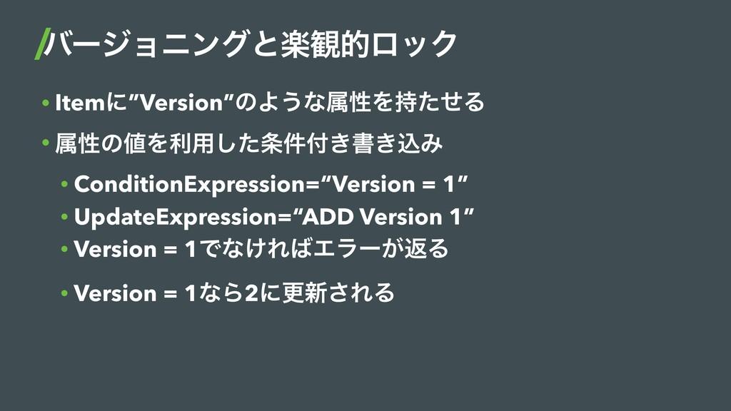 """• Itemʹ""""Version""""ͷΑ͏ͳଐੑΛͨͤΔ • ଐੑͷΛར༻͖ͨ݅͠ॻ͖ࠐΈ..."""