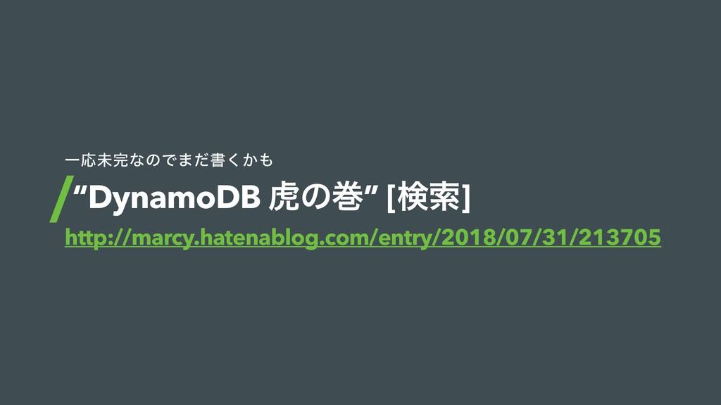 """DynamoDB ދͷר"" [ݕࡧ] http://marcy.hatenablog.com..."