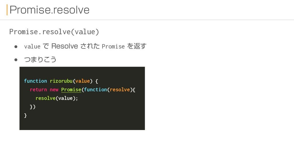 Promise.resolve(value) ● valueͰ3FTPMWF͞ΕͨPr...