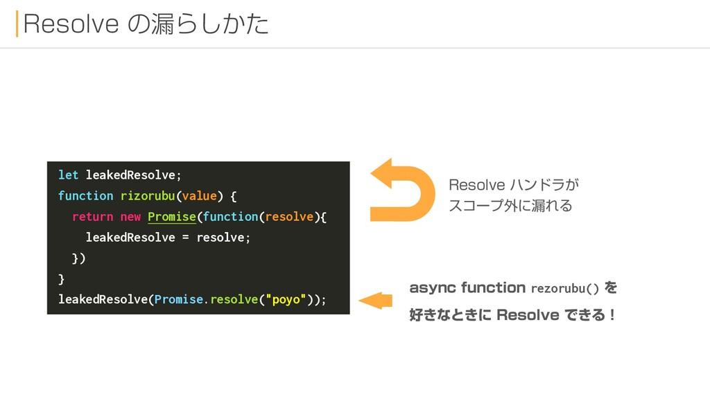 let leakedResolve; function rizorubu(value) { r...