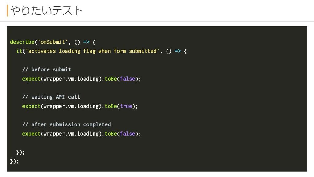 Γ͍ͨςετ describe('onSubmit', () => { it('activa...