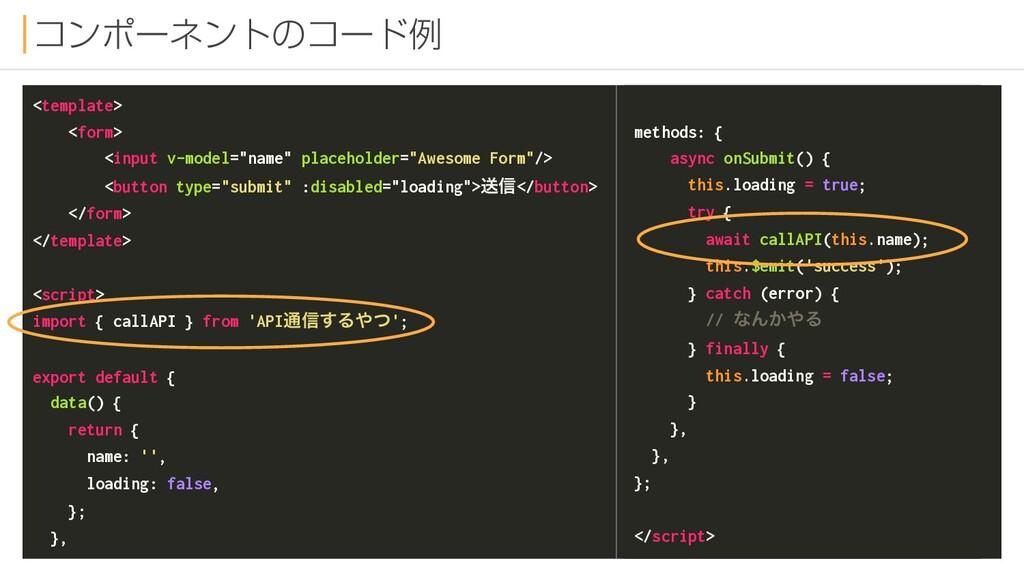 """ίϯϙʔωϯτͷίʔυྫ <template> <form> <input v-model=""""..."""