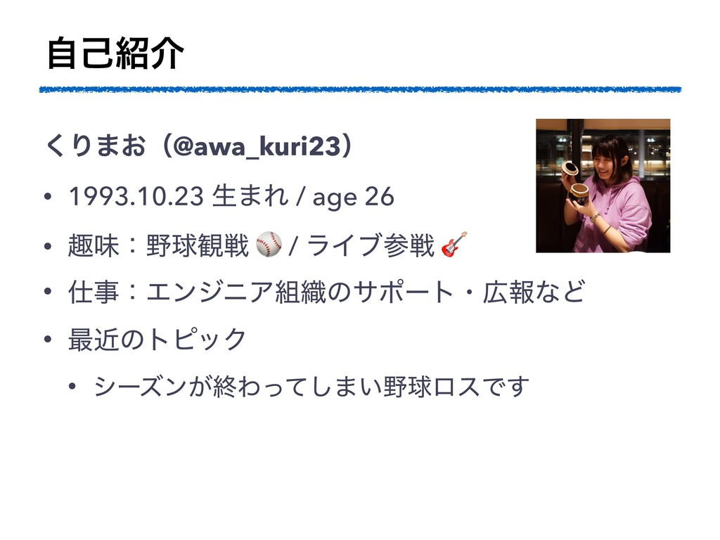 ࣗݾհ ͘Γ·͓ʢ@awa_kuri23ʣ • 1993.10.23 ੜ·Ε / age 2...