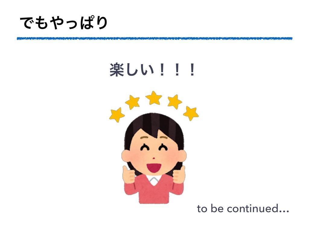 ͰͬͺΓ ָ͍͠ʂʂʂ to be continued…
