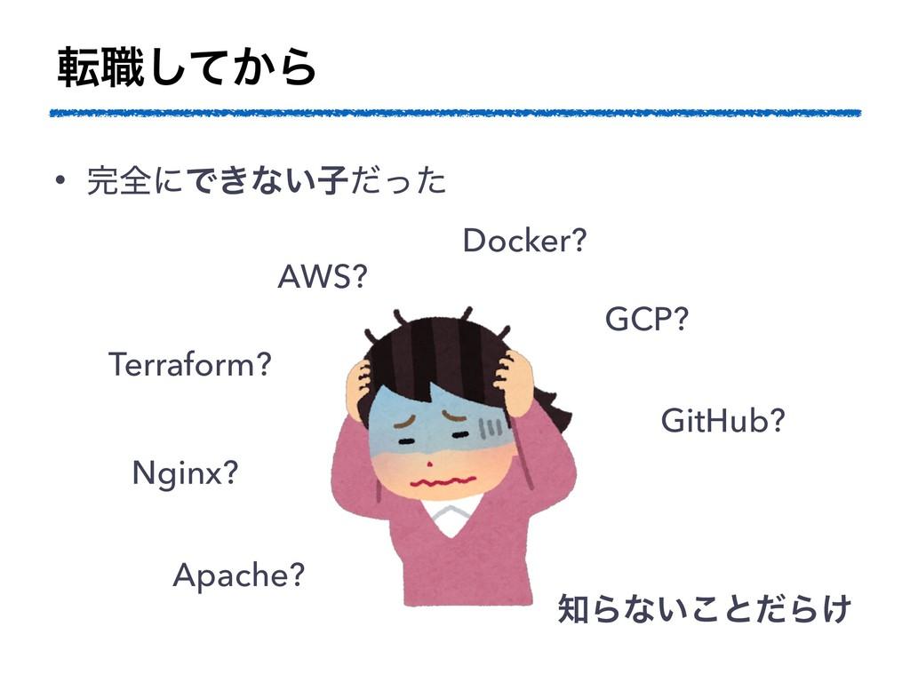 స৬͔ͯ͠Β • શʹͰ͖ͳ͍ࢠͩͬͨ AWS? Terraform? Docker? Ng...