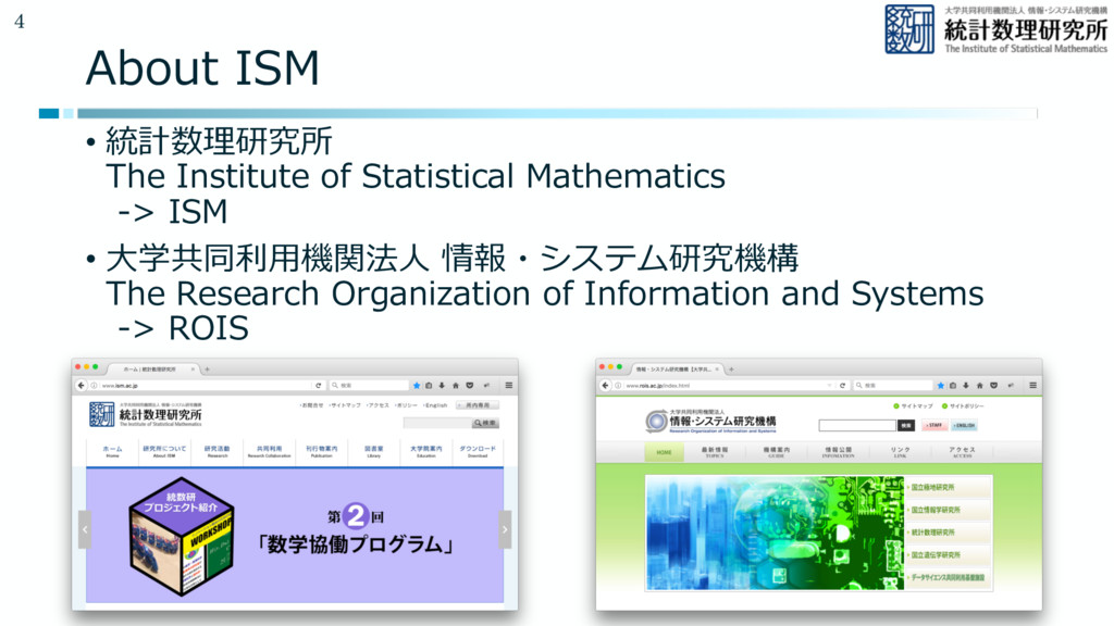 4 About ISM • 統計数理研究所 The Institute of Statisti...