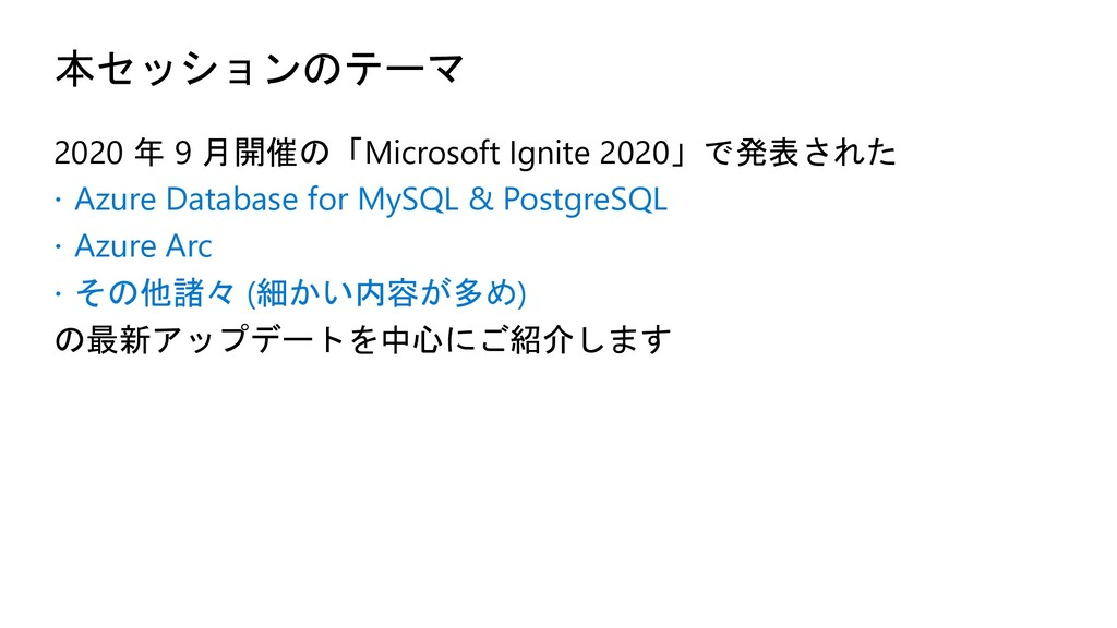 本セッションのテーマ 2020 年 9 月開催の「Microsoft Ignite 2020」...