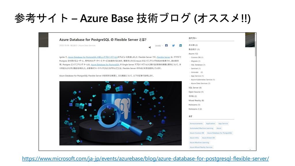参考サイト – Azure Base 技術ブログ (オススメ!!) https://www.m...