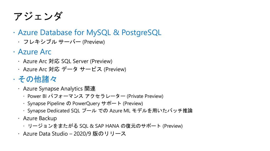 アジェンダ  Azure Database for MySQL & PostgreSQL ...