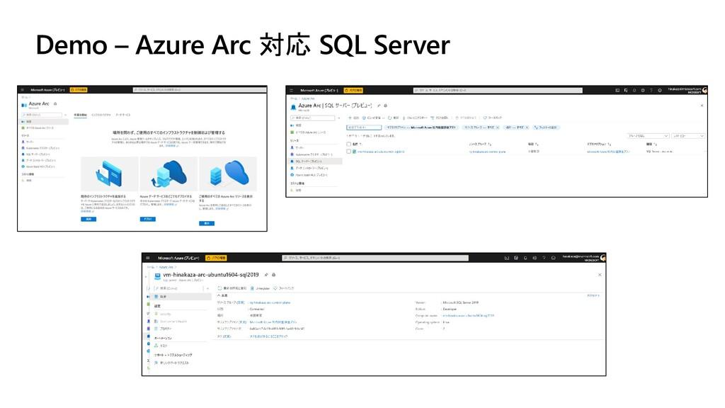 Demo – Azure Arc 対応 SQL Server