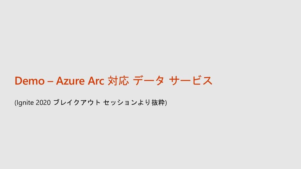 Demo – Azure Arc 対応 データ サービス (Ignite 2020 ブレイクア...