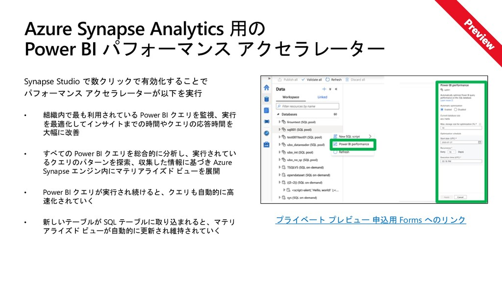 Azure Synapse Analytics 用の Power BI パフォーマンス アクセ...