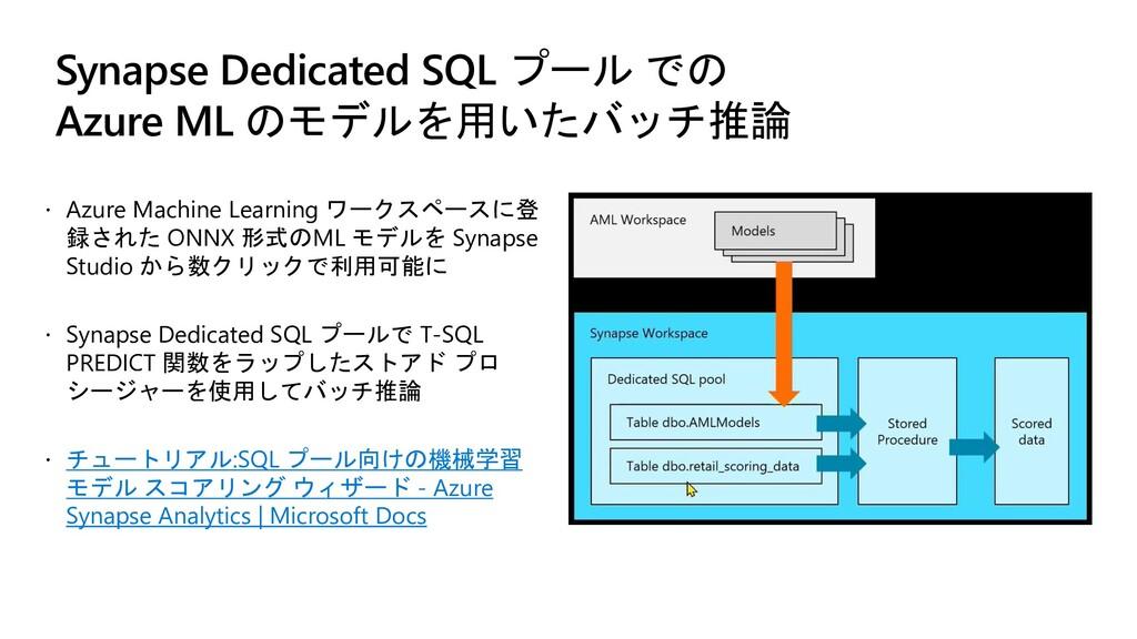Synapse Dedicated SQL プール での Azure ML のモデルを用いたバ...