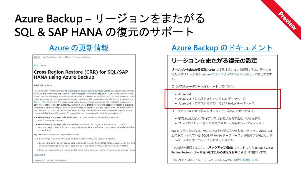 Azure Backup – リージョンをまたがる SQL & SAP HANA の復元のサポ...