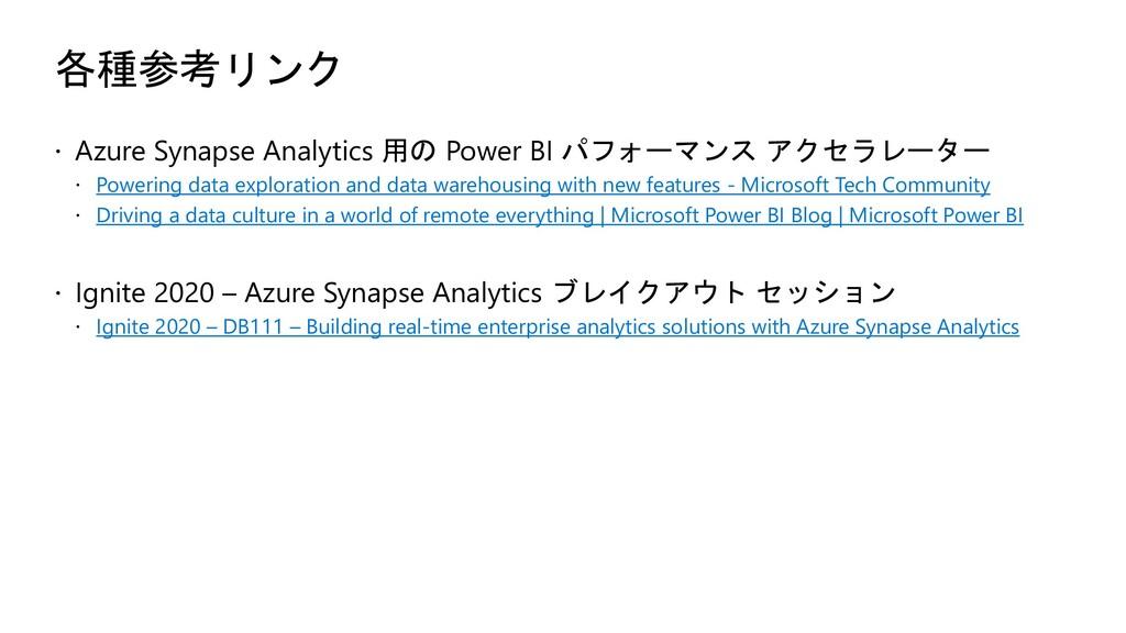 各種参考リンク  Azure Synapse Analytics 用の Power BI パ...