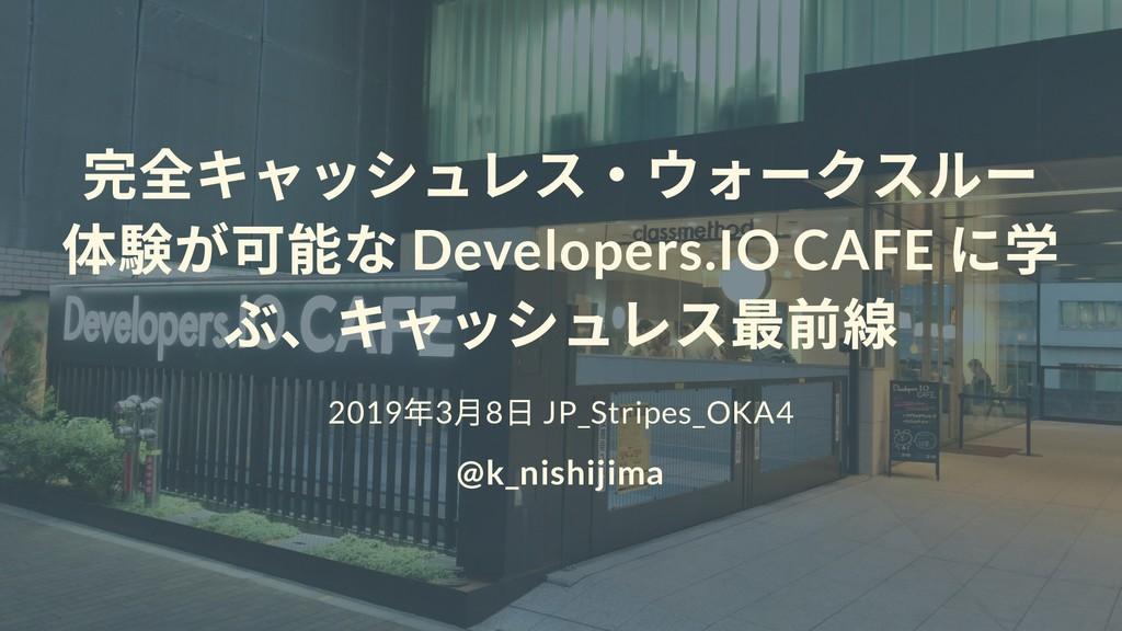 完全キャッシュレス・ウォークスルー 体験が可能な Developers.IO CAFE に学 ...