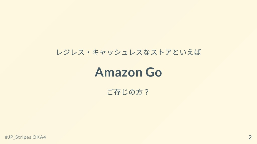 レジレス・キャッシュレスなストアといえば Amazon Go ご存じの⽅? #JP_Strip...