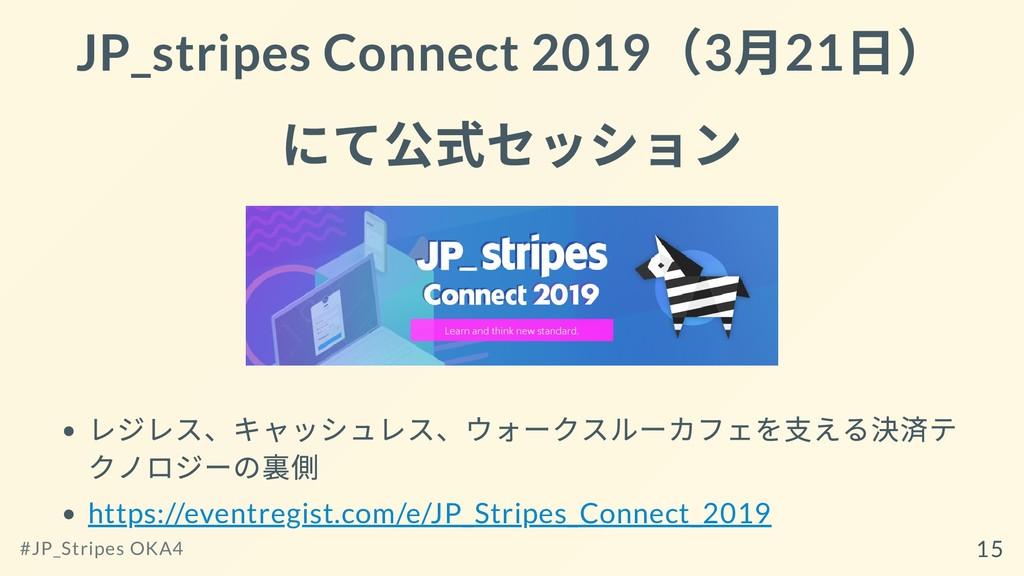 JP_stripes Connect 2019 (3 ⽉21 ⽇) にて公式セッション レジレ...