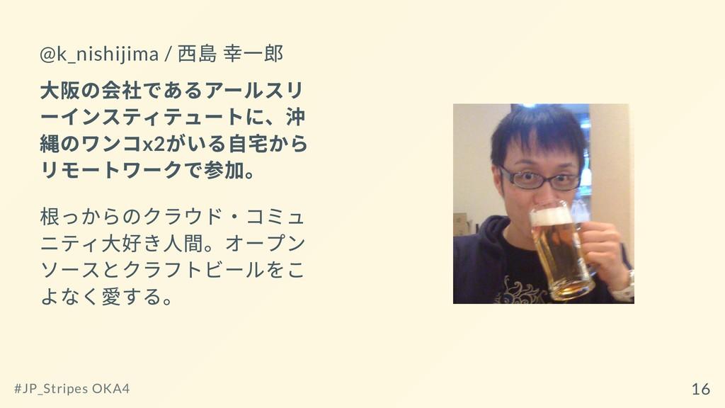 @k_nishijima / ⻄島 幸⼀郎 ⼤阪の会社であるアールスリ ーインスティテュートに...