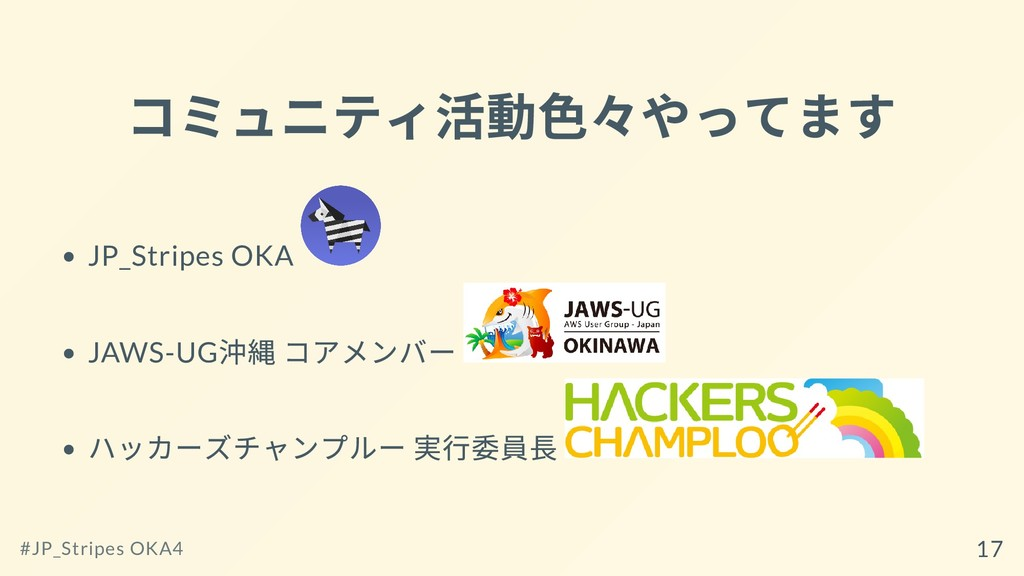 コミュニティ活動⾊々やってます JP_Stripes OKA JAWS-UG 沖縄 コアメンバ...