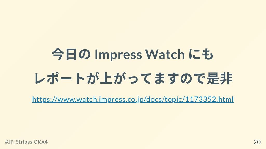 今⽇の Impress Watch にも レポートが上がってますので是⾮ https://ww...