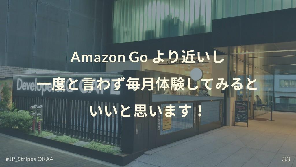 Amazon Go より近いし ⼀度と⾔わず毎⽉体験してみると いいと思います! #JP_St...
