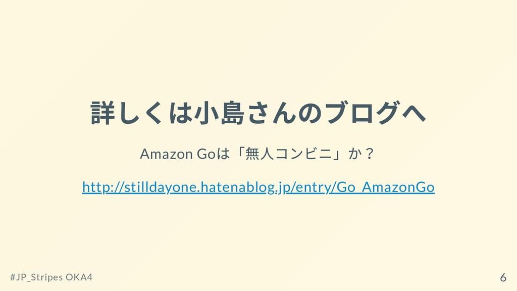 詳しくは⼩島さんのブログへ Amazon Go は「無⼈コンビニ」か? http://stil...