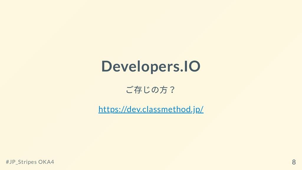 Developers.IO ご存じの⽅? https://dev.classmethod.jp...