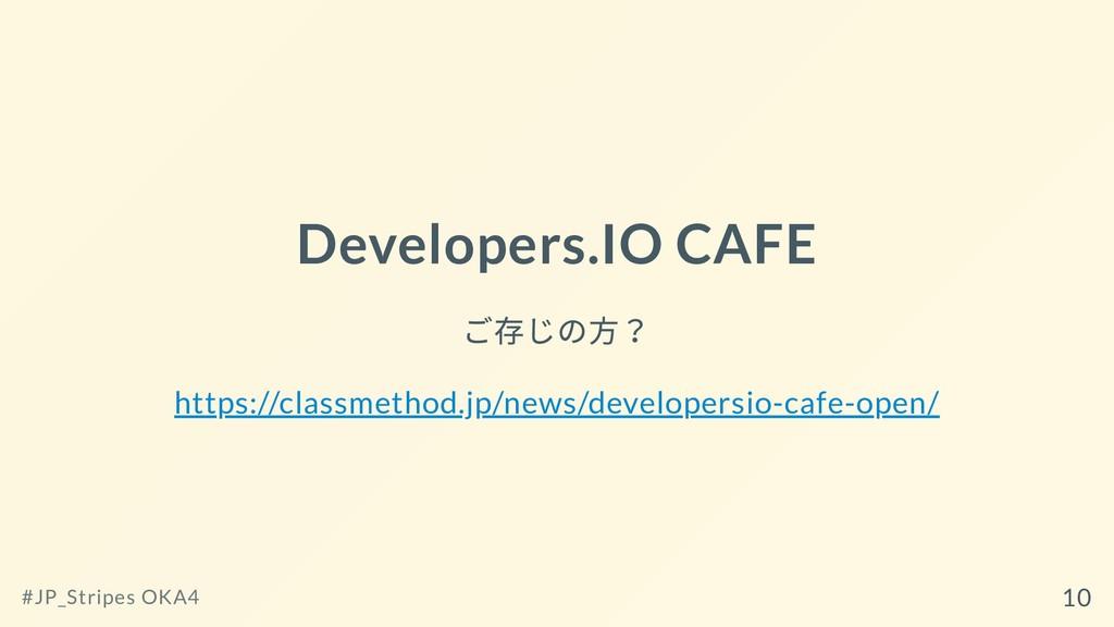 Developers.IO CAFE ご存じの⽅? https://classmethod.j...