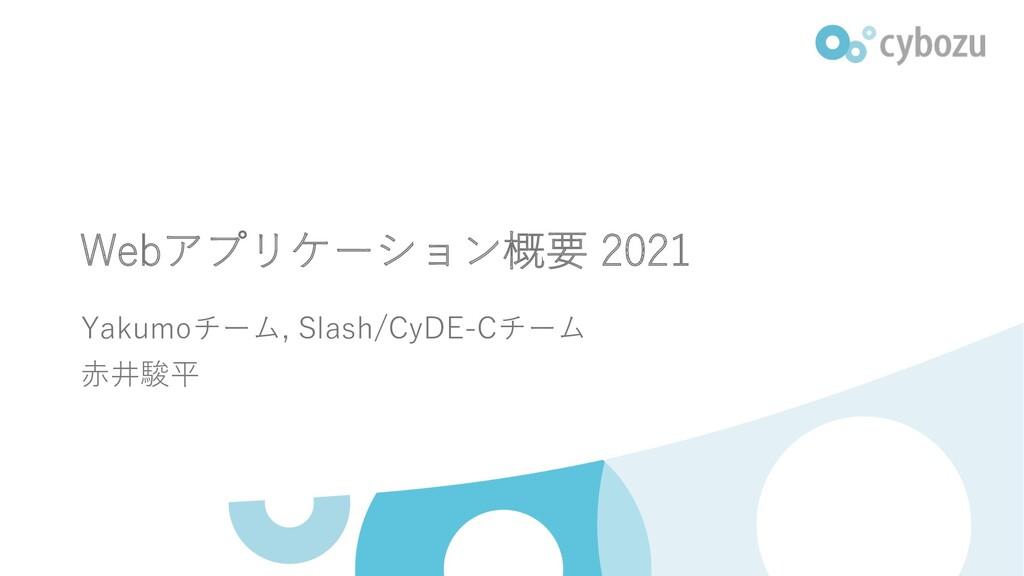 Webアプリケーション概要 2021 Yakumoチーム, Slash/CyDE-Cチーム ⾚...