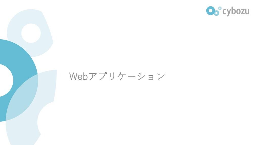 Webアプリケーション