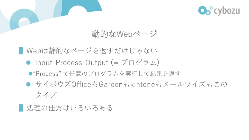 動的なWebページ ▌Webは静的なページを返すだけじゃない l Input-Process-...