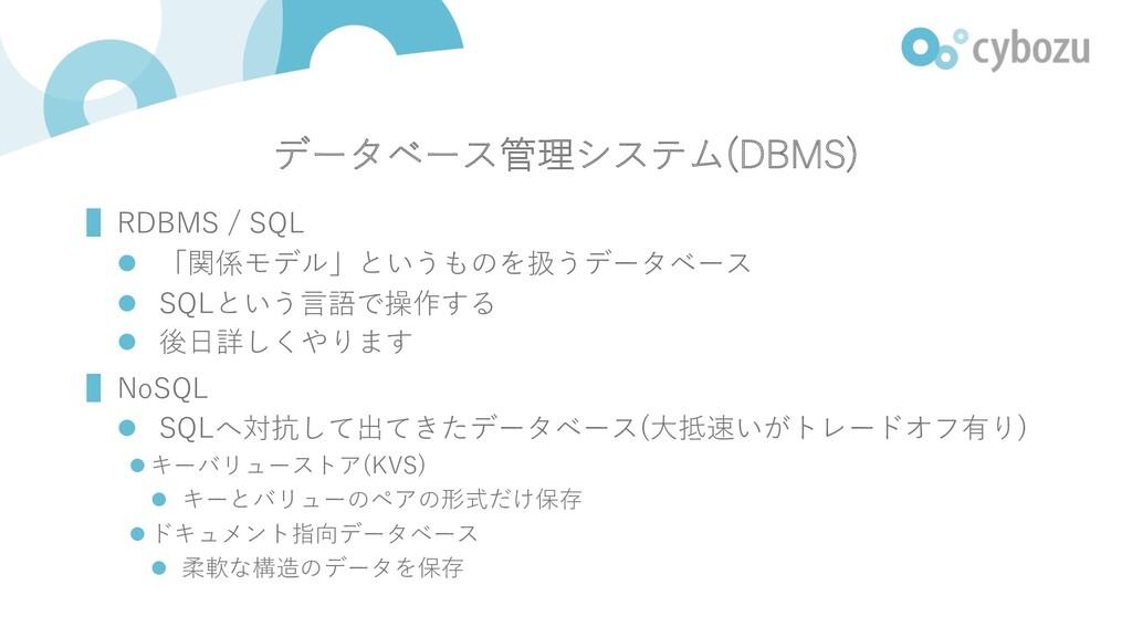 データベース管理システム(DBMS) ▌RDBMS / SQL l 「関係モデル」というものを...
