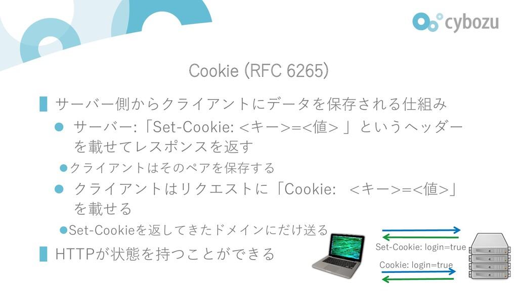 Cookie (RFC 6265) ▌サーバー側からクライアントにデータを保存される仕組み l...