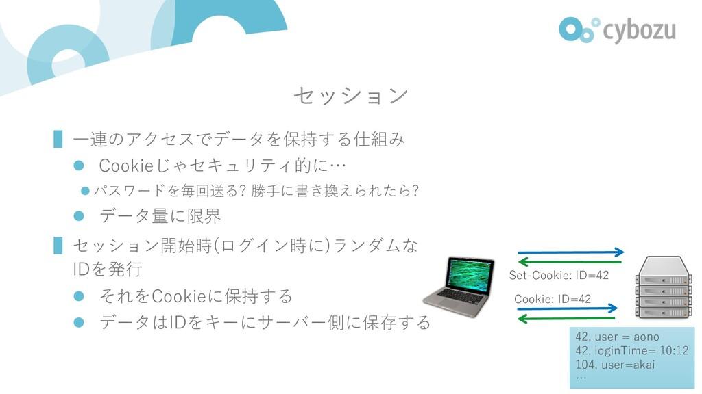 セッション ▌⼀連のアクセスでデータを保持する仕組み l Cookieじゃセキュリティ的に… ...
