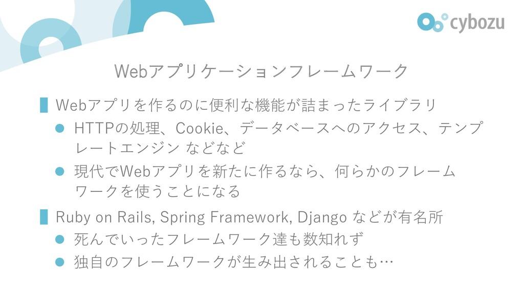 Webアプリケーションフレームワーク ▌Webアプリを作るのに便利な機能が詰まったライブラリ ...