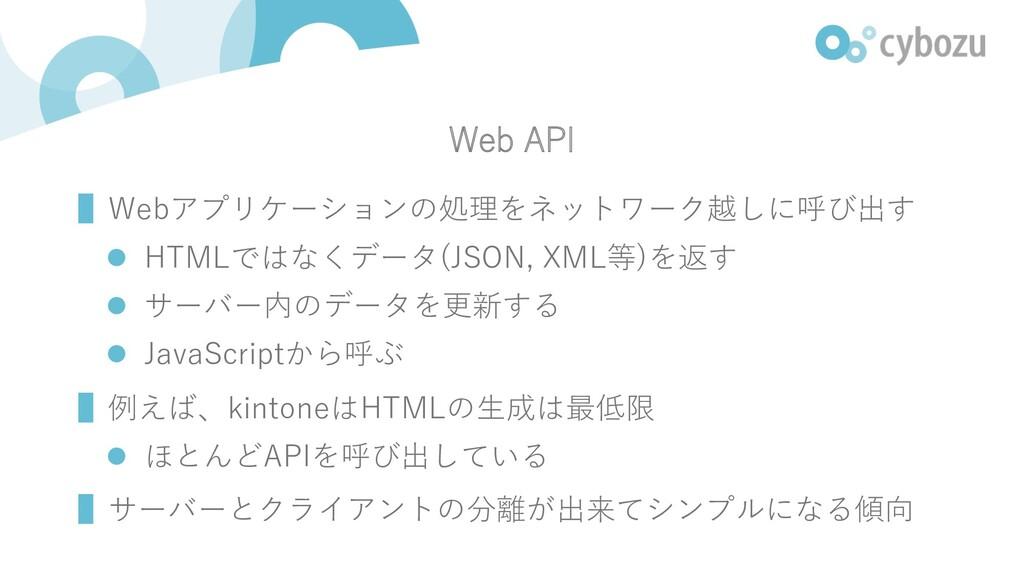 Web API ▌Webアプリケーションの処理をネットワーク越しに呼び出す l HTMLではな...