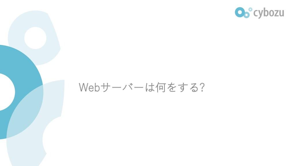 Webサーバーは何をする?