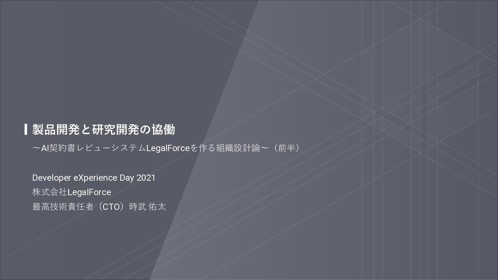 製品開発と研究開発の協働 〜AI契約書レビューシステムLegalForceを作る組織設計論〜(...
