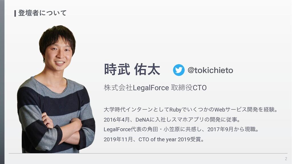2 登壇者について 時武 佑太 株式会社LegalForce 取締役CTO େֶΠϯλʔϯ...