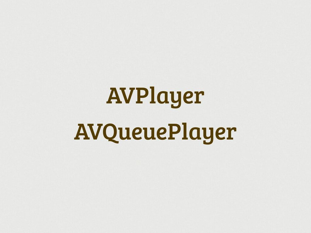 AVPlayer AVQueuePlayer