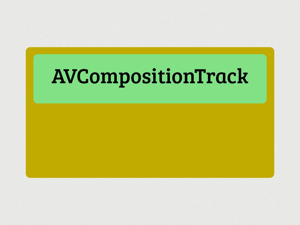 AVCompositionTrack