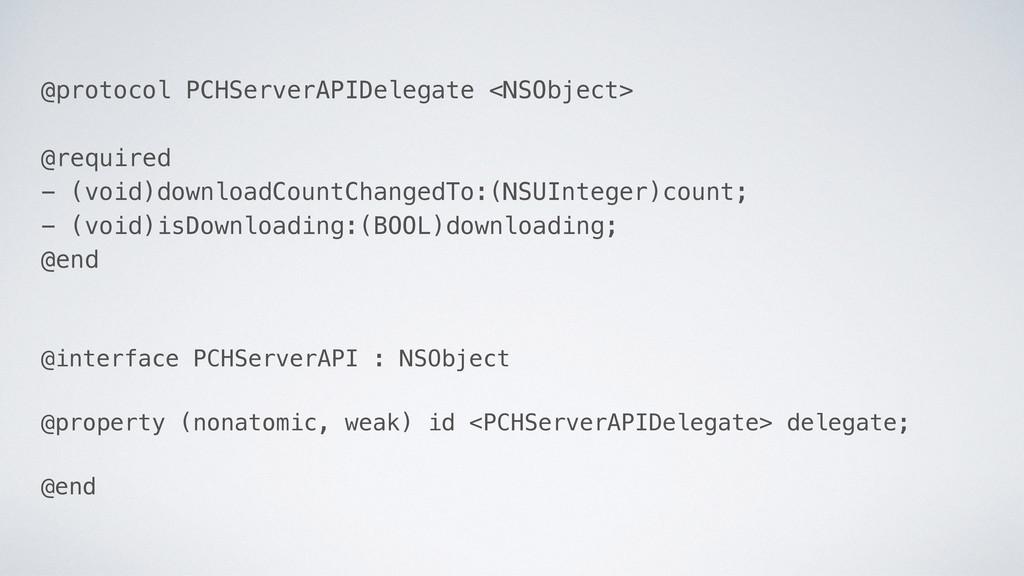 @protocol PCHServerAPIDelegate <NSObject> @requ...